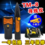 TM-8 line finder, multifunctional wire finder, wire finder, wire netting tester, line detector, testing instrument