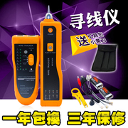 Network cable finder, wire finder, network tester, anti-interference multi-function network wire tester, thread detector