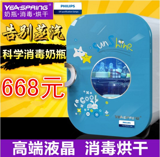 Authentic yeaspring baby bottle, sterilizer, bottle sterilizer, belt drying UV disinfection cabinet, mail