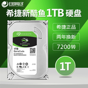 Seagate/ Seagate 1TB 1000G 64M 7200 RPM single disc Barracuda 1T desktop mechanical hard disk