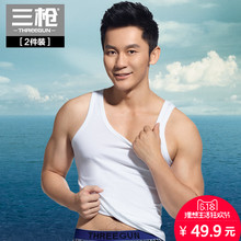 Three guns, mens vest, cotton T Li Chen, the same type of elastic bottoming underwear, cotton sports vest, male [2 piece]