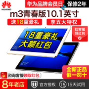 HUAWEI Huawei/ tablet M3 youth version 10 inch computer Android 4G full Netcom mobile phone intelligent call