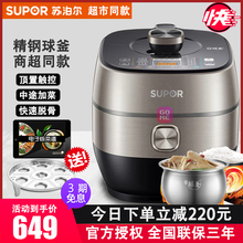 SUPOR sy-50fc31q fresh breathing electric pressure cooker high pressure rice cooker 5L double bile household 6 intelligent 3-4-8 people