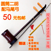Special package, national pull string instruments, imitation mahogany, beginner cylinder, erhu accessories, with Mawei bow