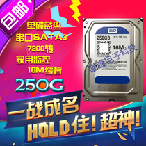 包邮! Single disc 250g desktop hard drive SATA3 serial 16M computer thin disc single disc blue disc 320G