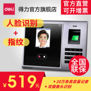 Effective 3749 face color fingerprint attendance machine brush face recognition attendance machine Quanguolianbao punch machine