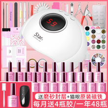 Nail kit set up shop beginners do nail polish glue wholesale phototherapy machine lamp home suit
