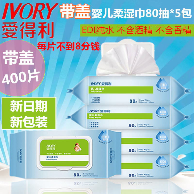 IVORY wet wipes baby paper covered newborn baby wet wipes unscented 5 pack *80 pumping tablets