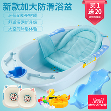 Baby bathing basin, bathtub, baby baby products can be used to lie in general childrens children bathing barrel large size thickening.