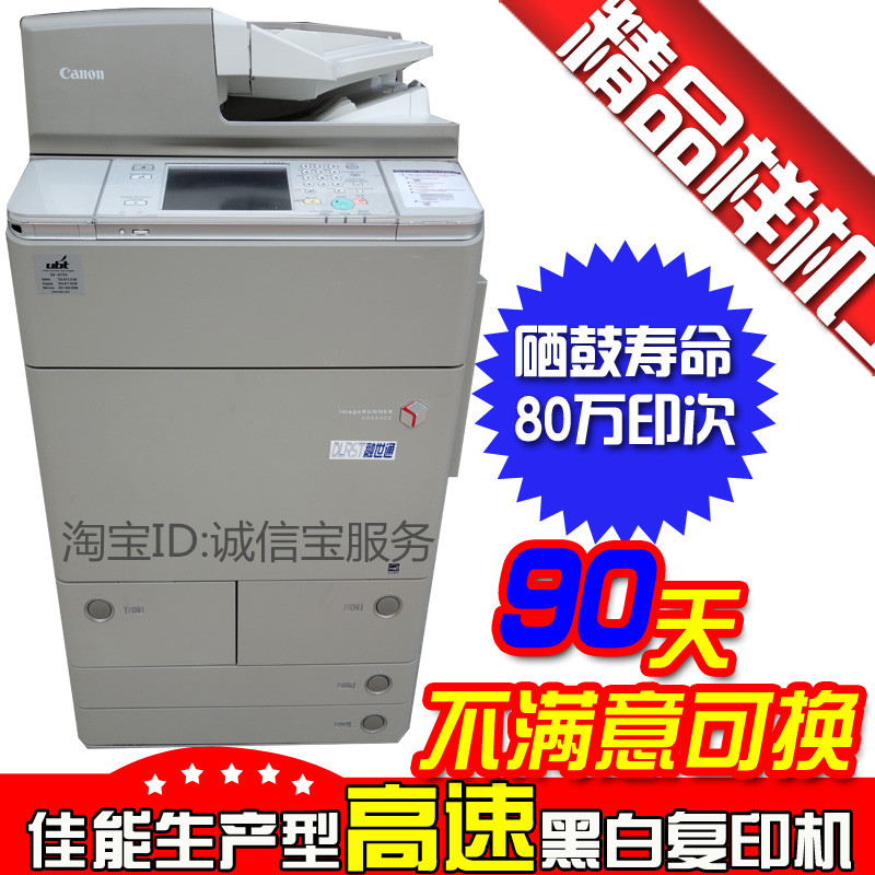 Canon IR ADVC7065 7055A3 high-speed black and white color copier color multifunction composite machine