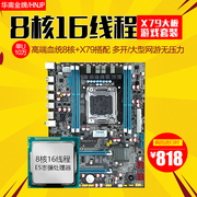 Southern China X79 motherboard CPU package 2011 pin can be equipped with E5-2670 compatible RECC memory seconds i7 B150 X58