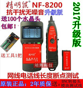 Smart mouse NF-8200 line finder cable breakpoint tester anti - interference - free line finder packet