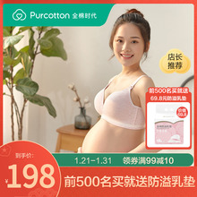 All cotton era breast-feeding bra gathers to prevent sagging, special pure cotton super thin breast-feeding underwear for pregnant women after feeding