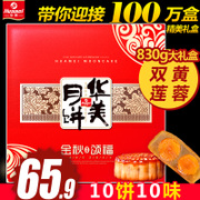 Gorgeous moon cake gift box 830g wide type group purchase five Ren egg yolk mooncake mooncake in taste