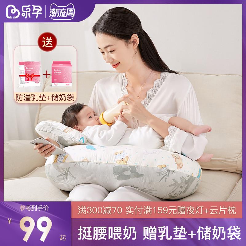 乐孕哺乳枕头喂奶神器侧睡枕坐月子护腰枕新生儿抱娃枕多功能横抱