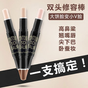 High light pen & double nose shadow silhouette shadow powder Concealer stick repair Yan face contour bronzing paste high powder