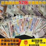 The global shipping exchange new non circulation 52 not repeat foreign currency notes the world currency notes