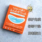 Use it before you wear it! Japan purchasing Lion King contact lenses Lubrication Assistant Liquid Eye Lotion 5ml*2