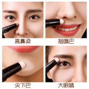Second smaller V double bar silhouette bright liquid & Concealer nose shadow shadow powder V face high light stick silkworm pen cream