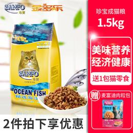 金多乐珍宝猫粮精选海洋鱼成猫粮1.5kg美短英短通用型平价猫粮3斤
