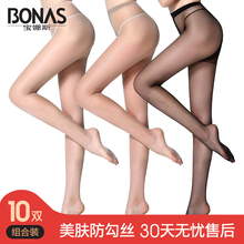 10 pairs of Bao Na Si anti-hook silk anti-file thin section spring and summer long tube was thin black flesh pantyhose stockings female