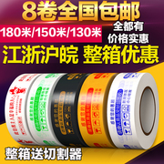 Taobao tape sealing tape with express packaging, sealing tape, adhesive tape