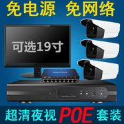 5 million monitoring equipment set home supermarket with screen monitor HD night vision monitor camera package