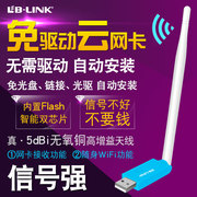 B-LINK USB wireless network card desktop and notebook computer network receiver WiFi emission free drive