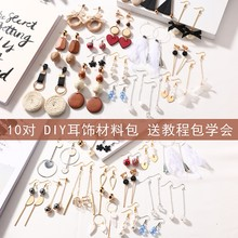 Handmade Earrings and Ear Nails Ear Drops Self-made Adult High-end Full Set of Diy Jewelry Accessories Material Package