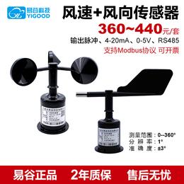 三杯风速风向传感器/风速风向仪(RS485/232、4-20mA/0-5V)