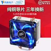 Aeolus xuanbing intelligent /300/400/GT multi platform CPU mute radiator temperature control fan