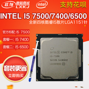 Intel Intel/ I5 750074006500 pieces of seven generation 1151 core 2 CPU official version