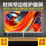 Genuine new 24 inch display computer LCD screen IPS HD TV HDMI interface