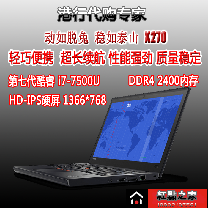 Purchase of Hong Kong stock ThinkPad X270-CTO/7A1 i7-7500U/8G/500G/IPS hard screen