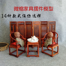 Antique Chinese style small screen miniature miniature furniture model of the living room Home Furnishing creative desktop small ornaments bag mail