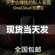 Thunder Make Money Treasure 3 generation Onecloud play guest cloud will make money private cloud disk full cash crowd buy