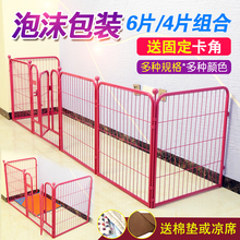 Shipping pet fence small medium large breed dog l dog rabbit Teddy golden retriever dog cage indoor enclosure