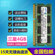 Samsung memory DDR3 1066 4G notebook memory 16 particles compatible with Lenovo SONY apple