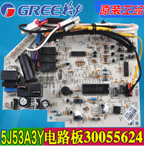 Gree air conditioning original authentic motherboards hang up 5J53A3Y new computer GR5J-1B 30055624