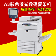 Xerox 755075007600 high-speed color copier A3+ composite large laser printer machine
