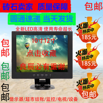 10-inch 12-inch LCD screen monitor the new high-definition hdmi cash register cash register led monitor monitor