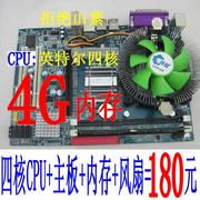 Motherboard + + + memory CPU quad core processor fan =180 motherboard CPU quad core memory element set