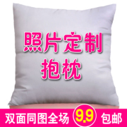 DIY custom map real photo custom animation creative star pillow pillow waist pillow pillow. '