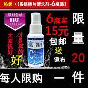 Rich 6 bottles of high-grade lens cleaning agent glasses care liquid Lens cleaning liquid