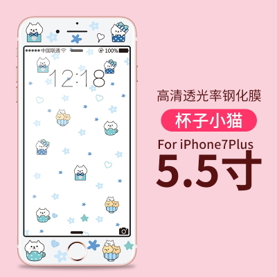 Iphone7 toughened film, full screen coverage of apple 7plus mobile phone color film, 7p cartoon cute, front and rear all inclusive anti fall