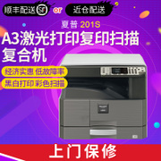 SHARP SF-S201S copier machine 201 201S A3 laser composite printing and scanning integrated