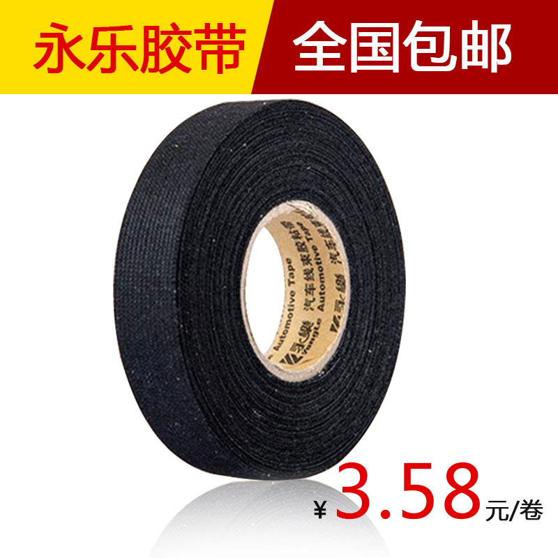 1 54] Yongle tape automobile wire harness velvet tape cloth