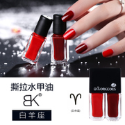 BK flagship constellation tear water Manicure peelable glue nail polish remover without maternal child health Nail Polish