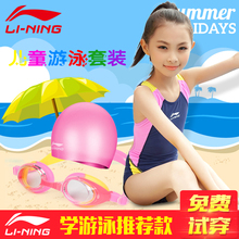 Li Ning Childrens Swimsuit Girls Girls Swimsuits Schoolgirls Large Student Student Bodysuit Professional Training Swimsuits