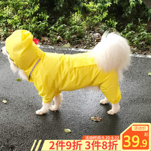 Golden raincoat dog Samoyed medium-sized large dog Labrador all-inclusive four-foot pet waterproof big dog clothes
